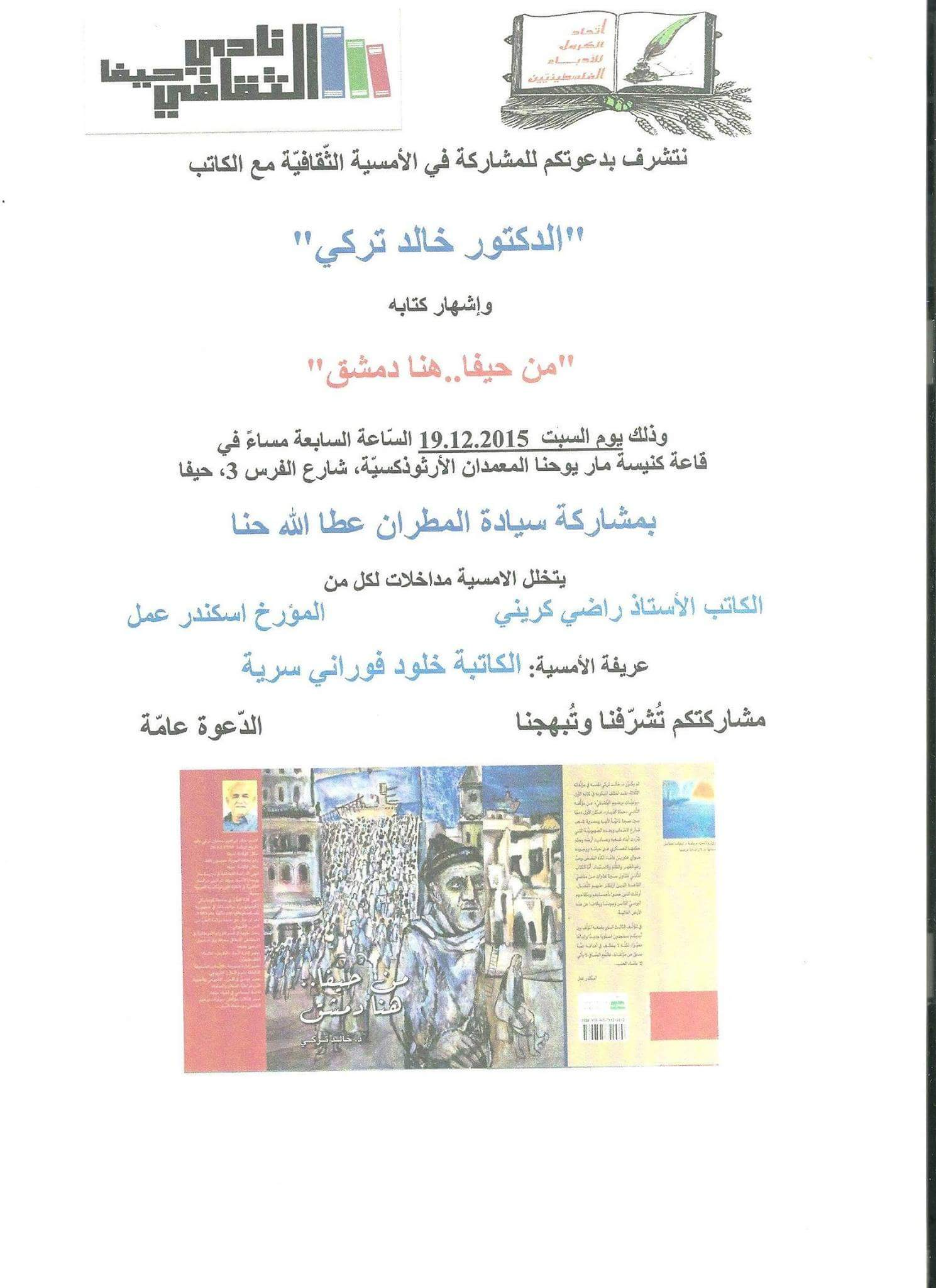 Photo of دعوة عامه