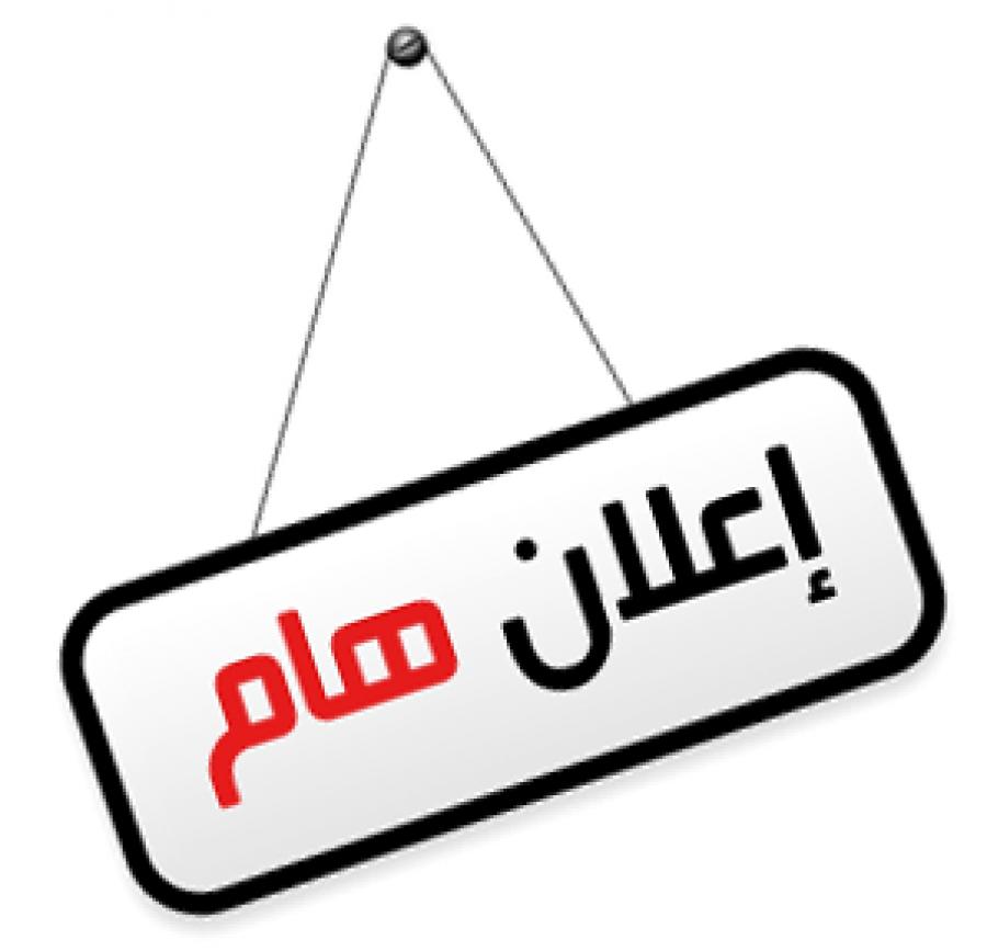 Photo of إنتخاب لجنة موحده لمشاريع المياه في بقعاثا