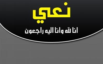 Photo of وفاة الشيخ ابو ماهر يعقوب حسين شمس