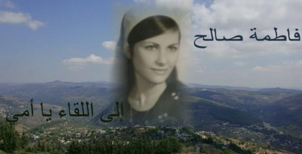 رواية الى اللقاء يا أمي للأديبة السورية فاطمة صالح