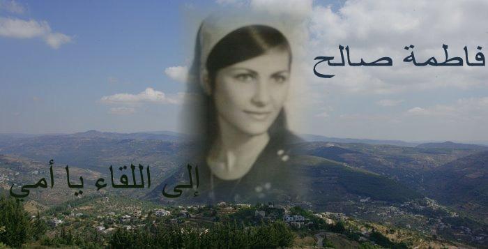 Photo of رواية الى اللقاء يا أمي للأديبة السورية فاطمة صالح