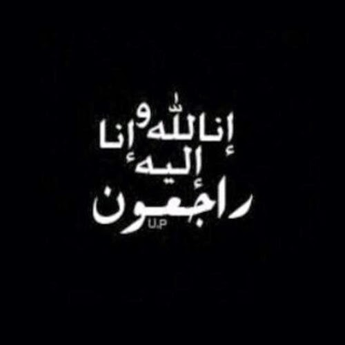 Photo of موقف تأبيني للشيخ مراد ناصر غدا في بقعاثا