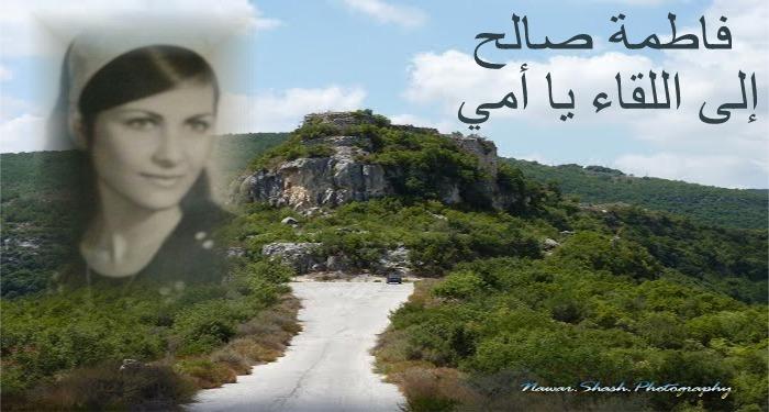 ddfdc78bd24df رواية الى اللقاء يا أمي للأديبة السورية فاطمة صالح