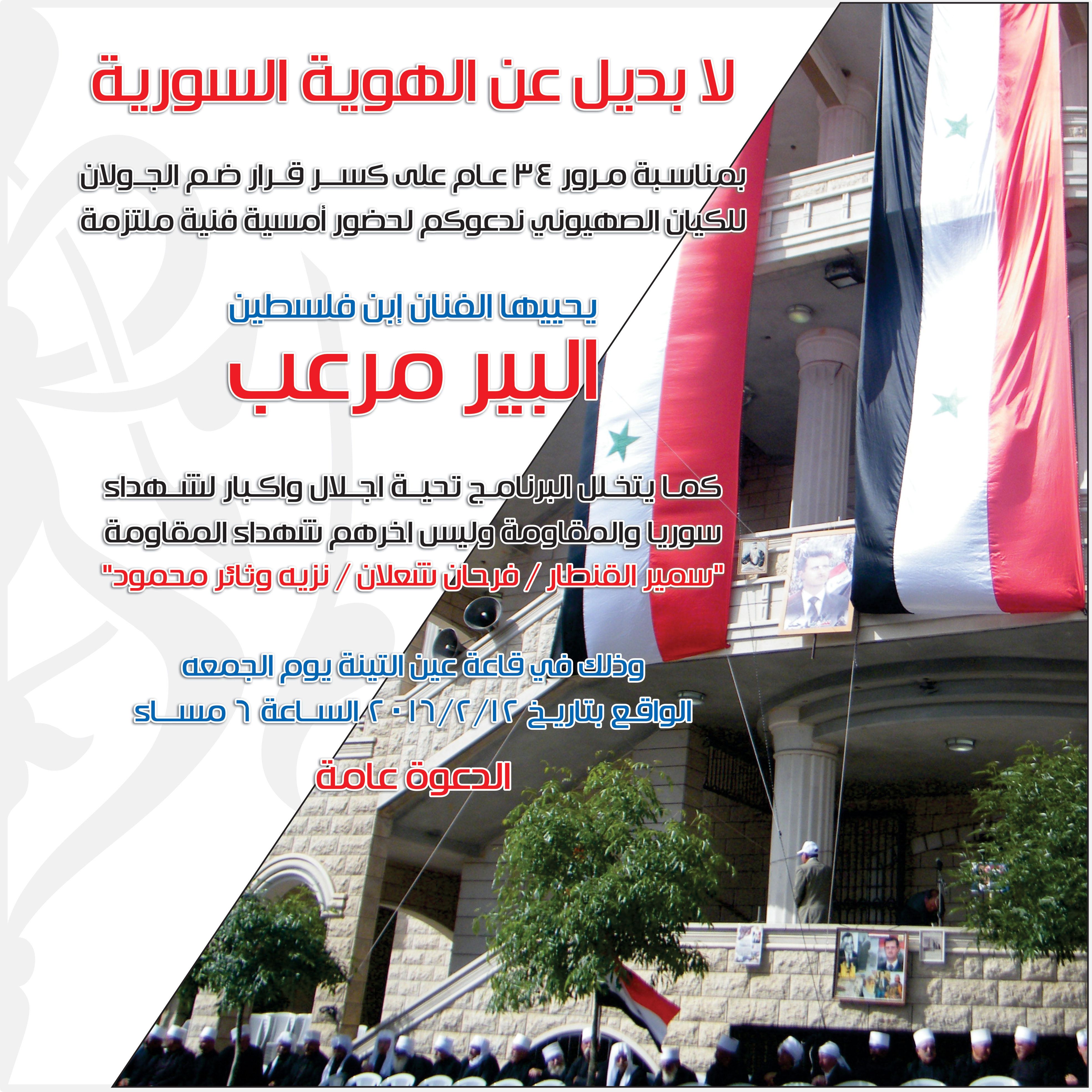Photo of دعوة عامة بمناسبة الذكرى 34 للاضراب العام في الجولان