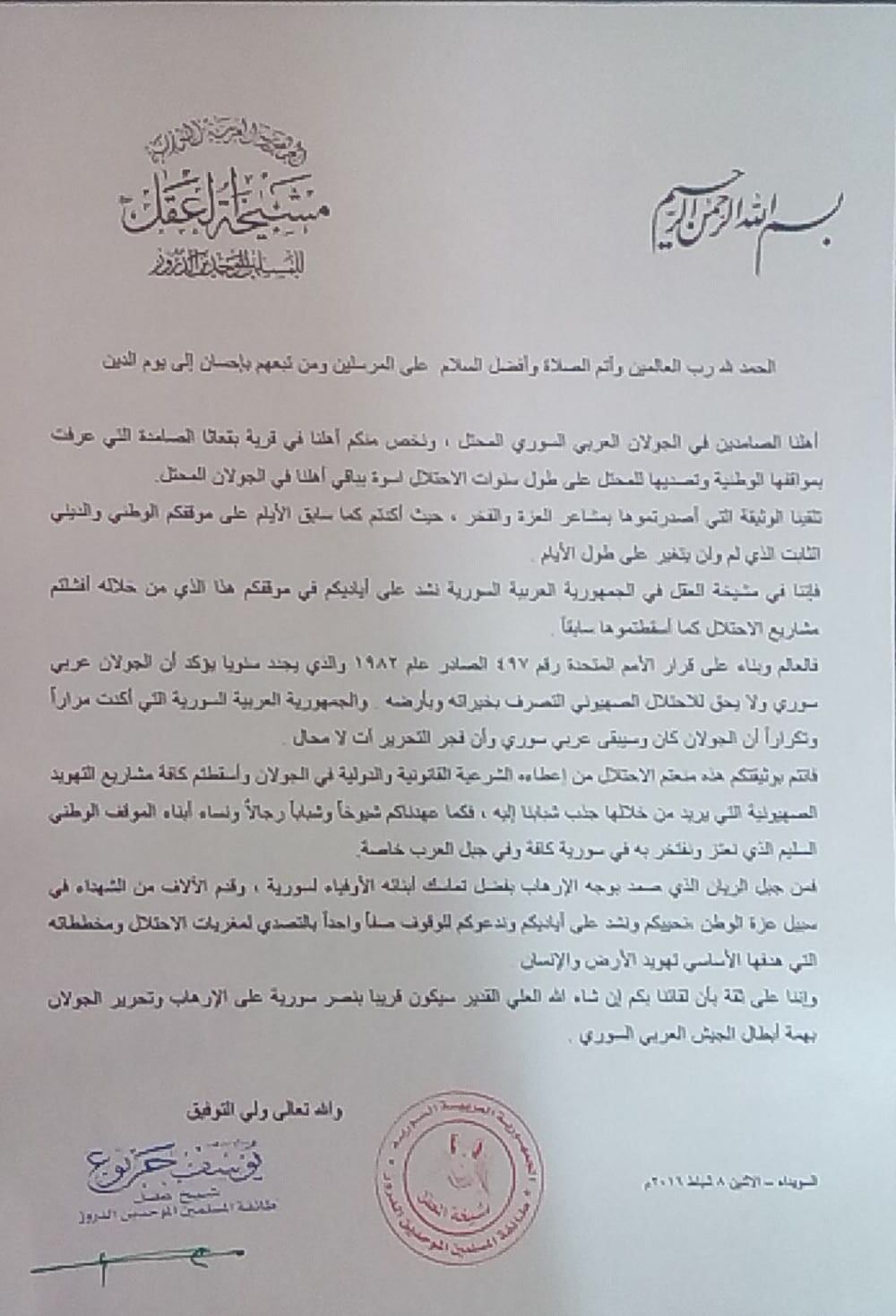 Photo of برقية من سماحة الشيخ يوسف جربوع للاهل في الجولان المحتل