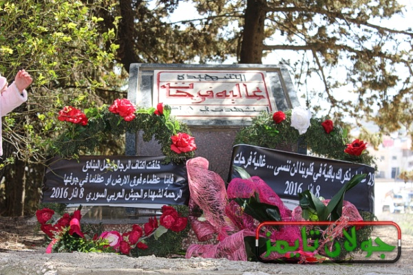 Photo of أحياء الذكرى 29 لاستشهاد غالية فرحات