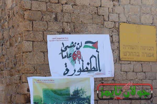Photo of الفلسطينيون يحيون الذكرى 68 لمجزرة الطنطورة
