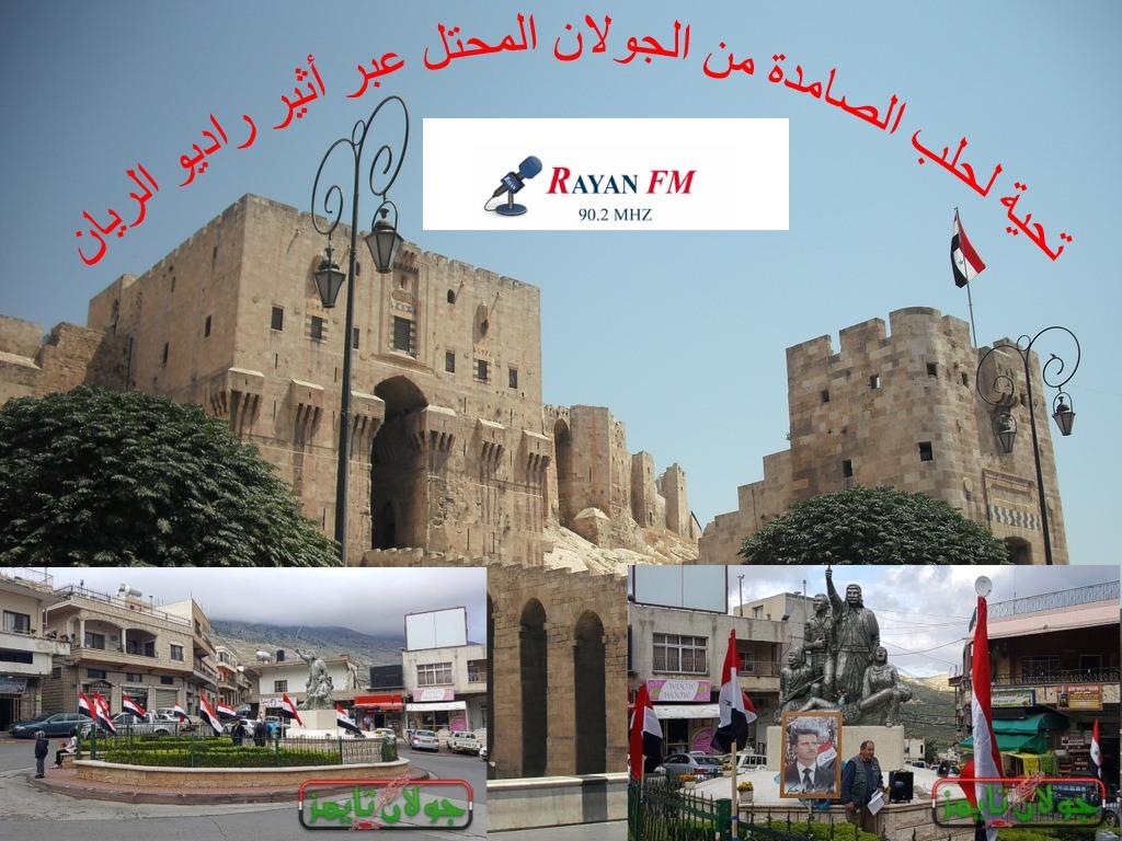 Photo of تابعونا عبر اثير ريان اف ام وحلقة جديده من برنامج اهلنا في الجولان