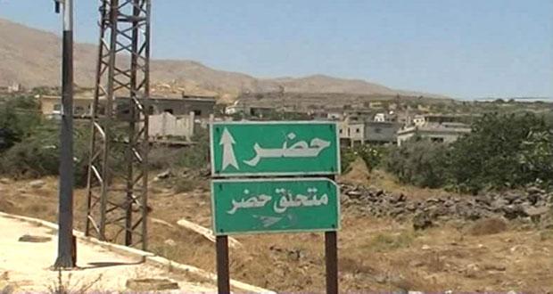Photo of اخر التطورات على جبهة حضر