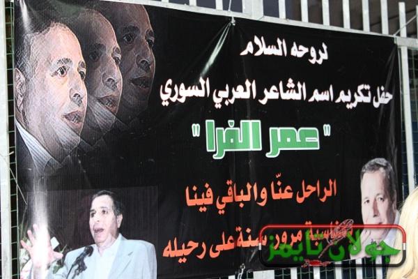 Photo of فلسطين تكرم عمر الفرا بذكرى رحيله
