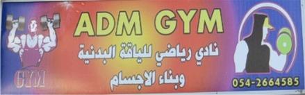 Photo of زيارة الى نادي آدم جيم الرياضي