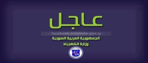 Photo of عودة التيار الكهربائي لمحافظة القنيطره