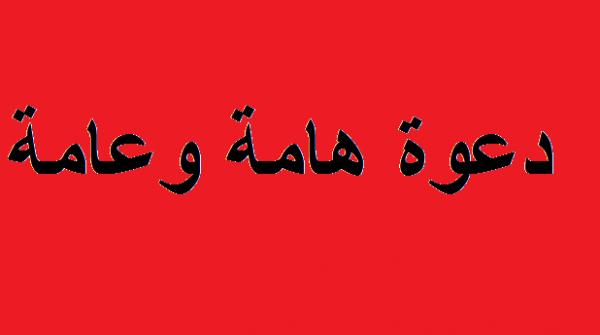 Photo of دعوة هامة من مدرسة مسعدة التكنولوجيه