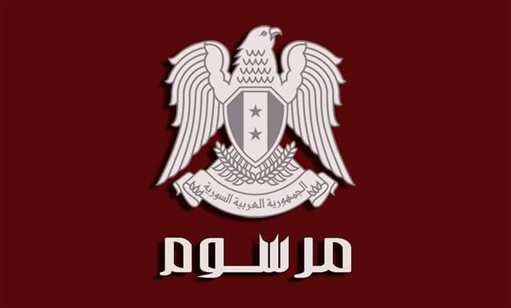 Photo of مرسوم لأحداث كلية للهندسة المدنية بحماة