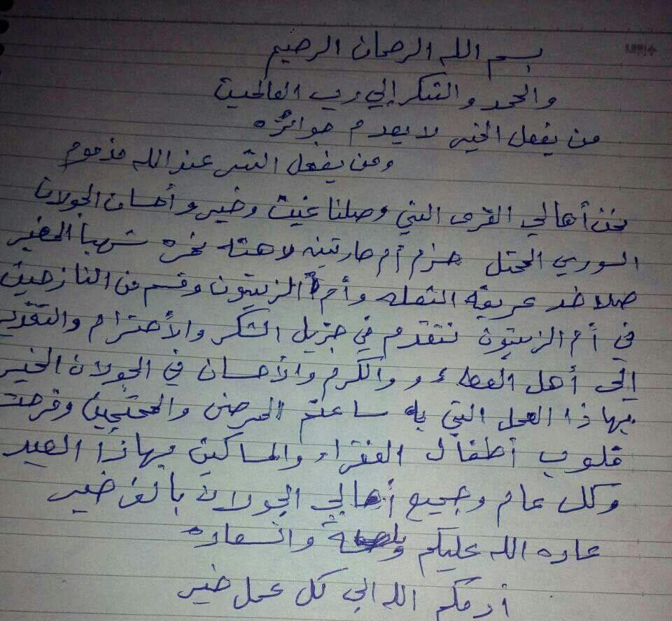Photo of رسالة من الاهل بجبل العرب للاهل في الجولان