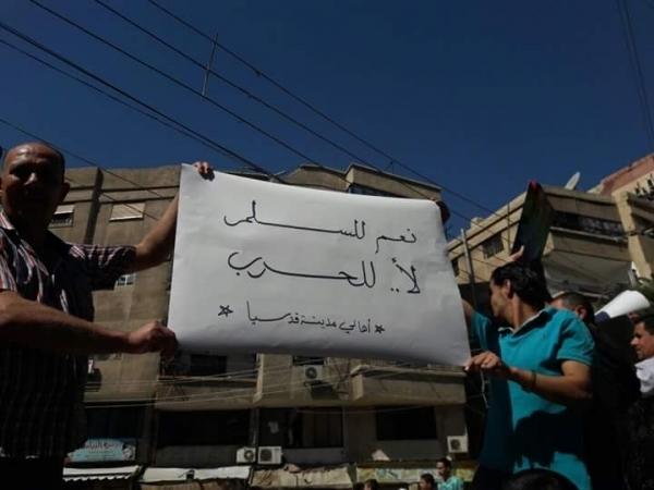 Photo of الهامة وقدسيا خالية من الإرهاب