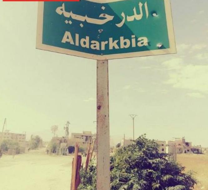Photo of الدرخبية بيد الجيش