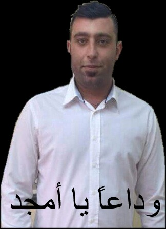 Photo of فيديو تشييع المرحوم أمجد حسن الغوطاني