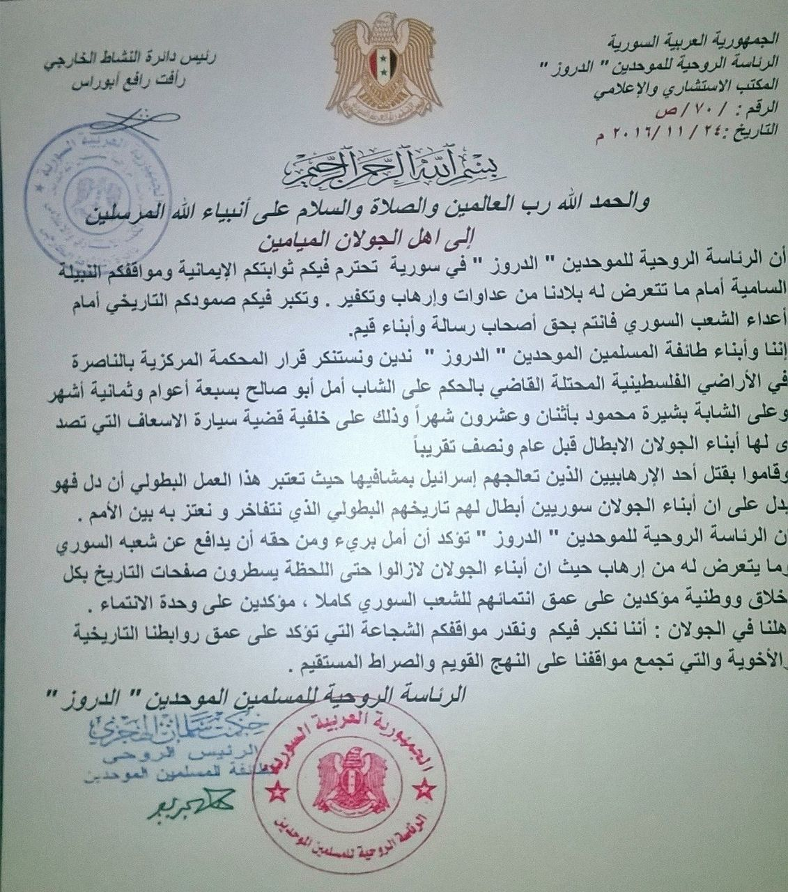 Photo of بيان مشيخة العقل بصدد الحكم على امل ابو صالح وبشيره محمود