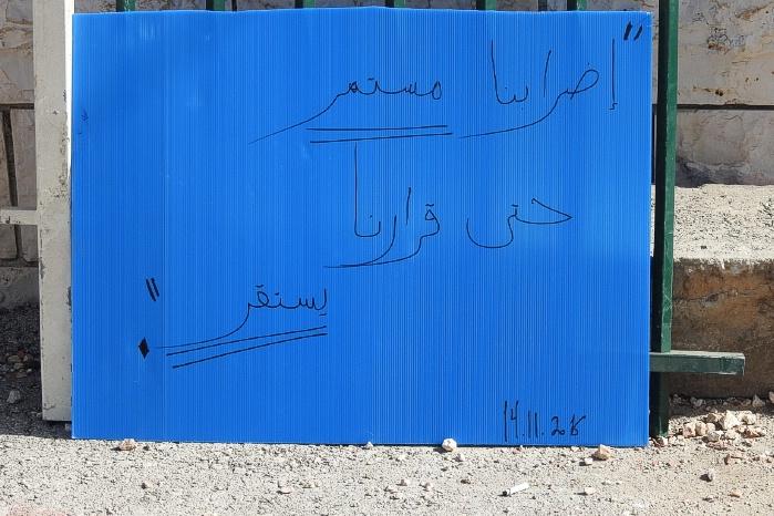 Photo of اضراب طلاب بقعاثا مستمر لليوم الثاني