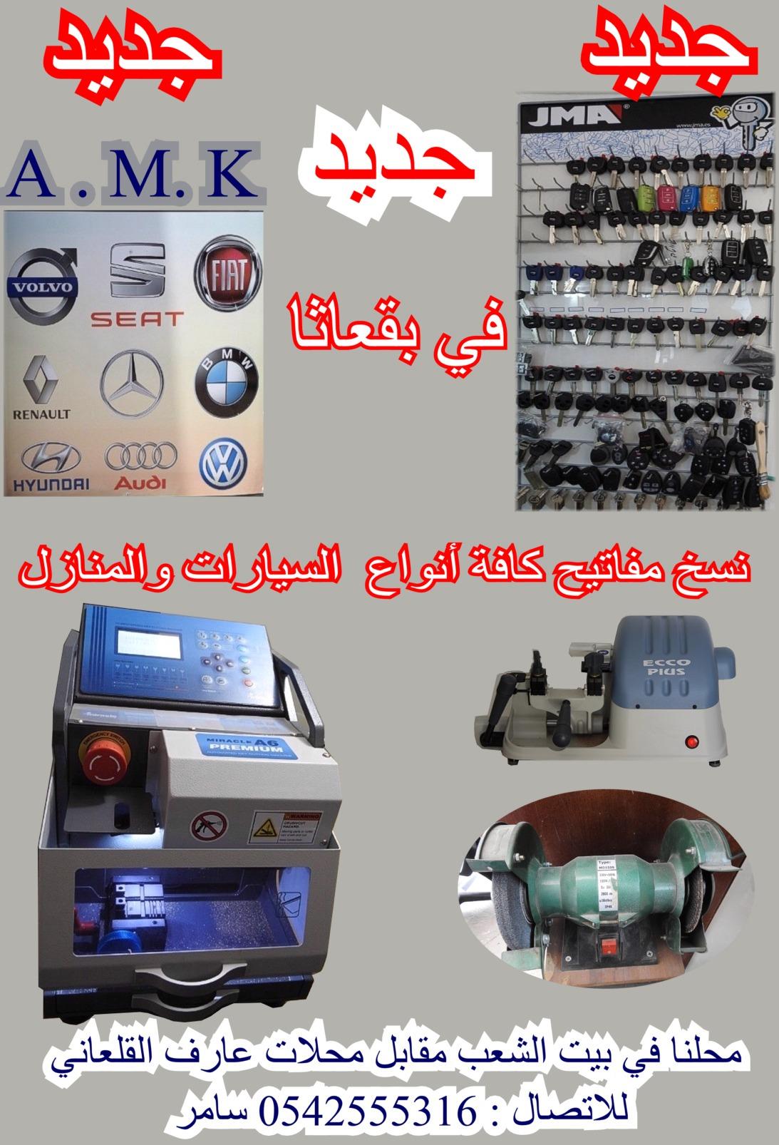 Photo of إعلان : إفتتاح محل لنسخ مفاتيح السيارات والبيوت في بقعاثا