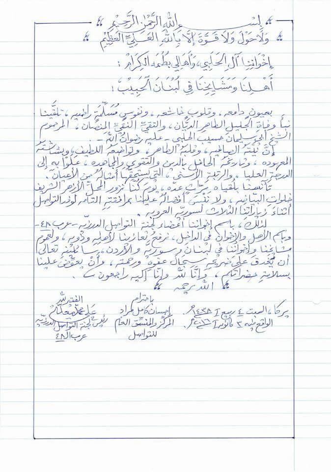 Photo of برقية تعزية من لجنة التواصل في فلسطين 48 بالمرحوم الشيخ المرحوم ابو سليمان حسيب الحلبي