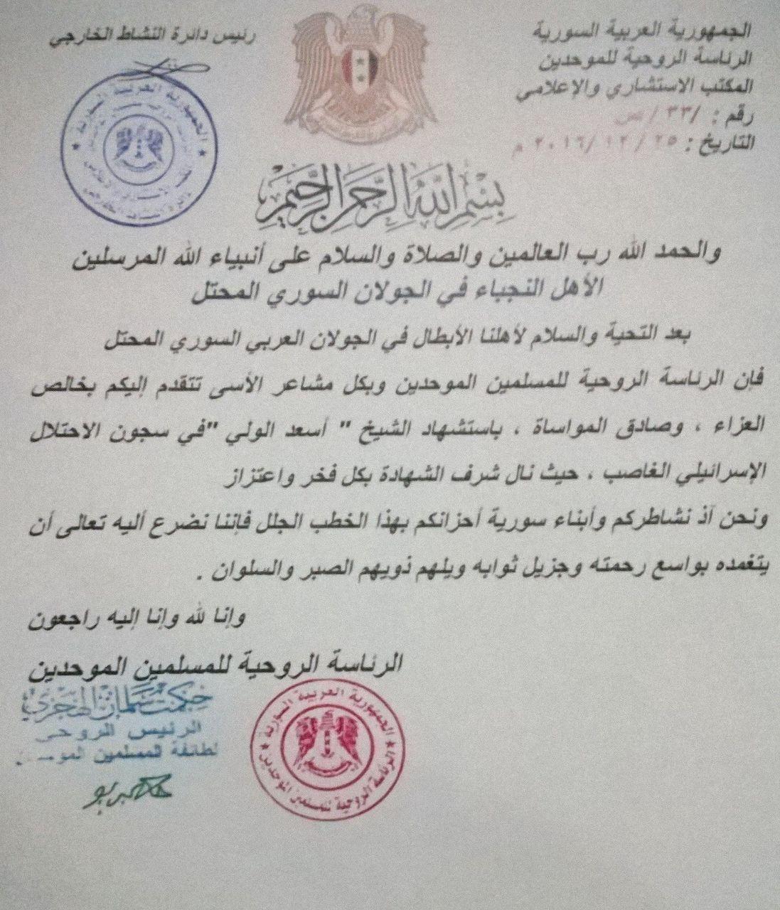 Photo of برقية تعزية من سماحة الشيخ حكمت الهجري بالشهيد اسعد الولي