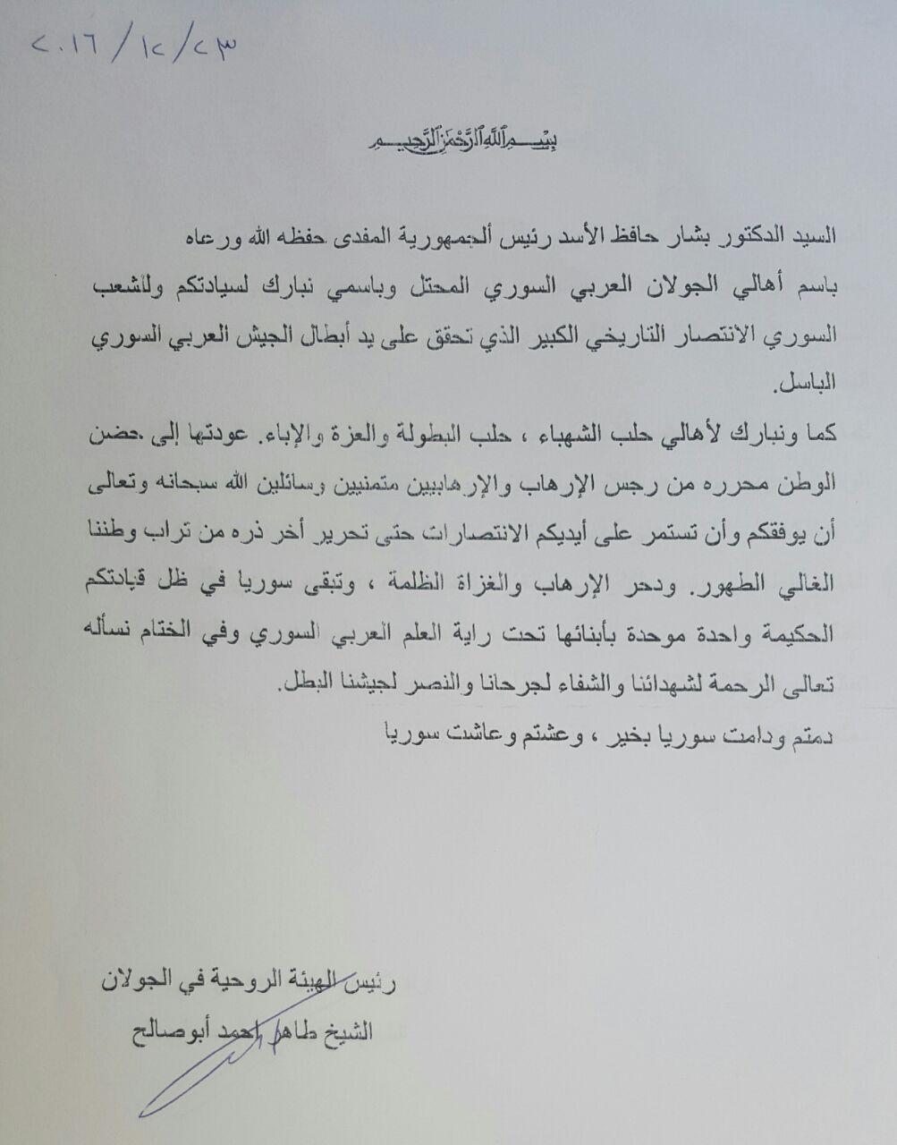 Photo of الهيئة الدينية في الجولان تهنيء حلب