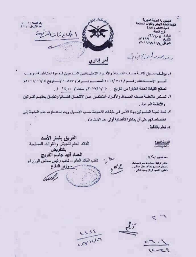 Photo of قيادة الجيش توضح قرار الاحتياط الاخير