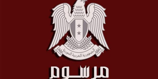 Photo of مرسوم بدمج ثلاث مؤسسات بمؤسسة واحدة