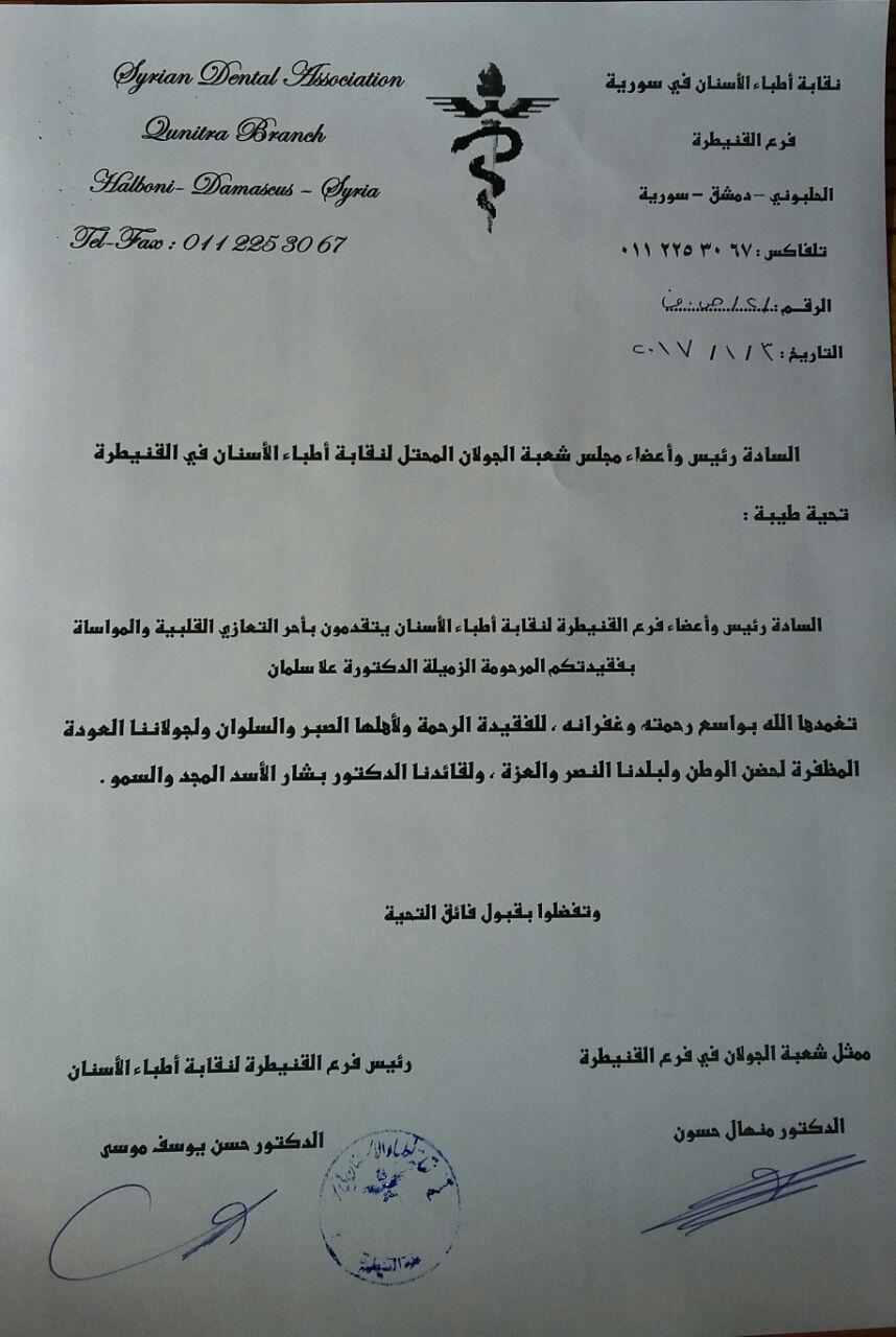 Photo of برقية تعزية من نقابة أطباء الاسنان في القنيطره بالمرحومة الدكتوره علا سلمان