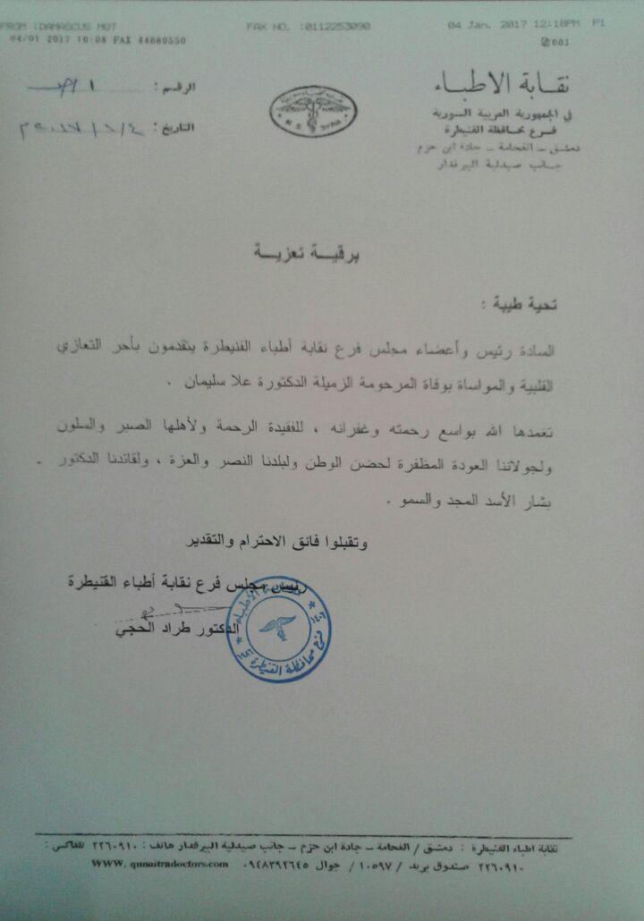 Photo of برقية تعزية من الدكتور طراد الحجي رئيس نقابة أطباء القنيطرة بالمرحومة الدكتورة علا السلمان