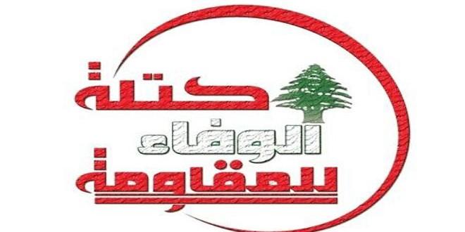 Photo of كتلة الوفاء للمقاومة تدعو لتنسيق مع سوريا لعودة المهجرين