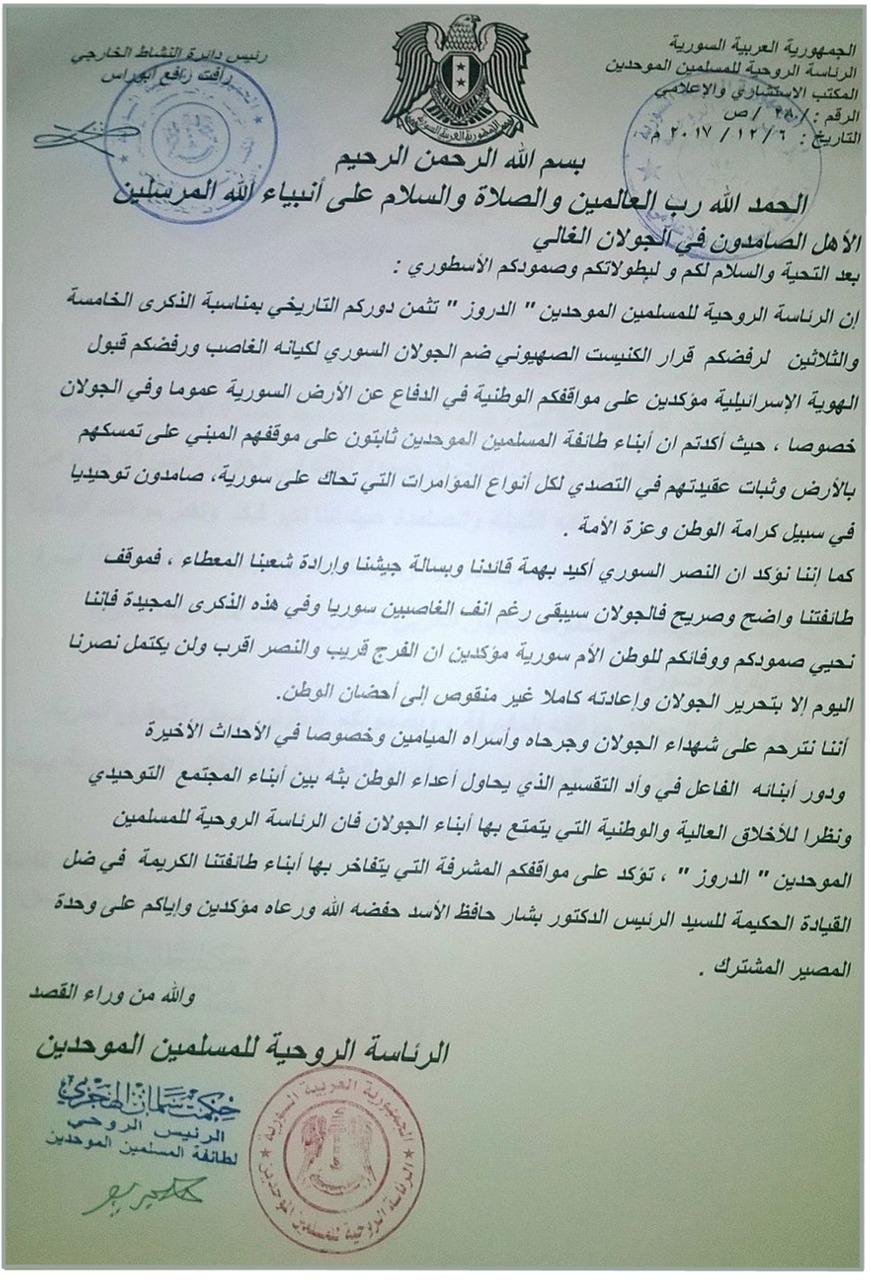 Photo of برقية سماحة الشيخ حكمت الهجري بمناسبة ذكرى الاضراب في الجولان