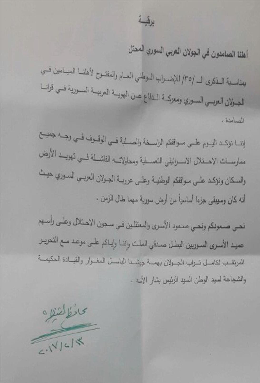 Photo of برقية السيد محافظ القنيطرة بمناسبة اضراب الجولان