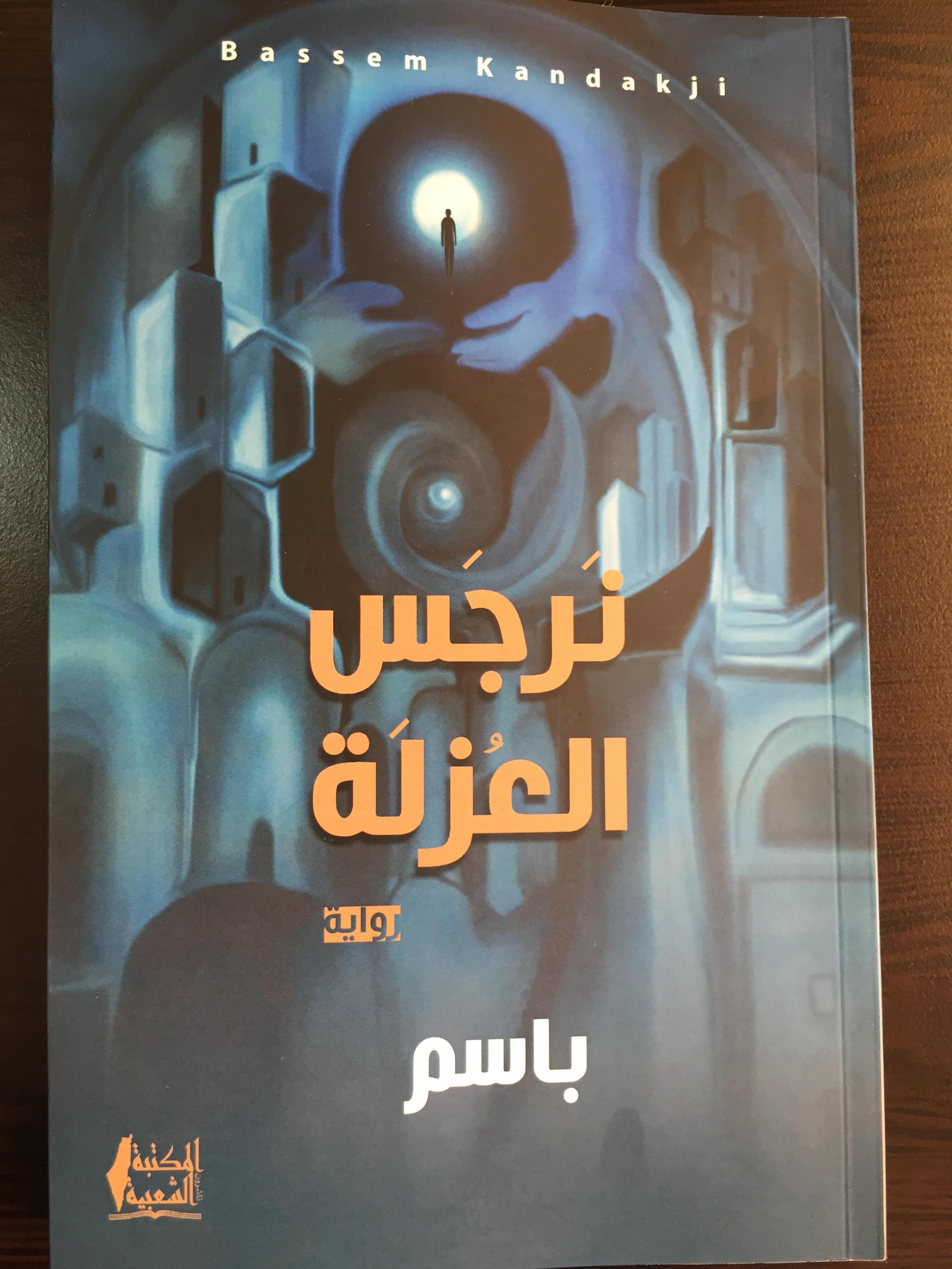 "Photo of قراءة في ""نَرجس العُزلَة"""