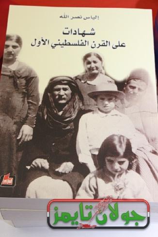 Photo of حيفا : حفل توقيع كتاب شهادات على القرن الفلسطيني الاول للياس نصرالله