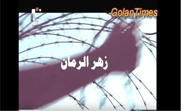 Photo of زهر الرمان حلقة ذكرى الثامن من اذار