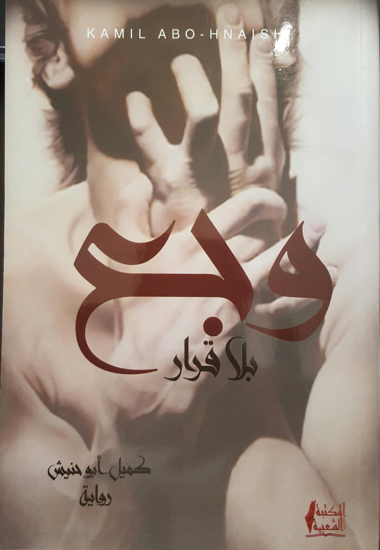 """Photo of قرأتُ رواية """" وجع بلا قرار"""" للروائي  الفلسطيني  كميل أبو حنيش"""