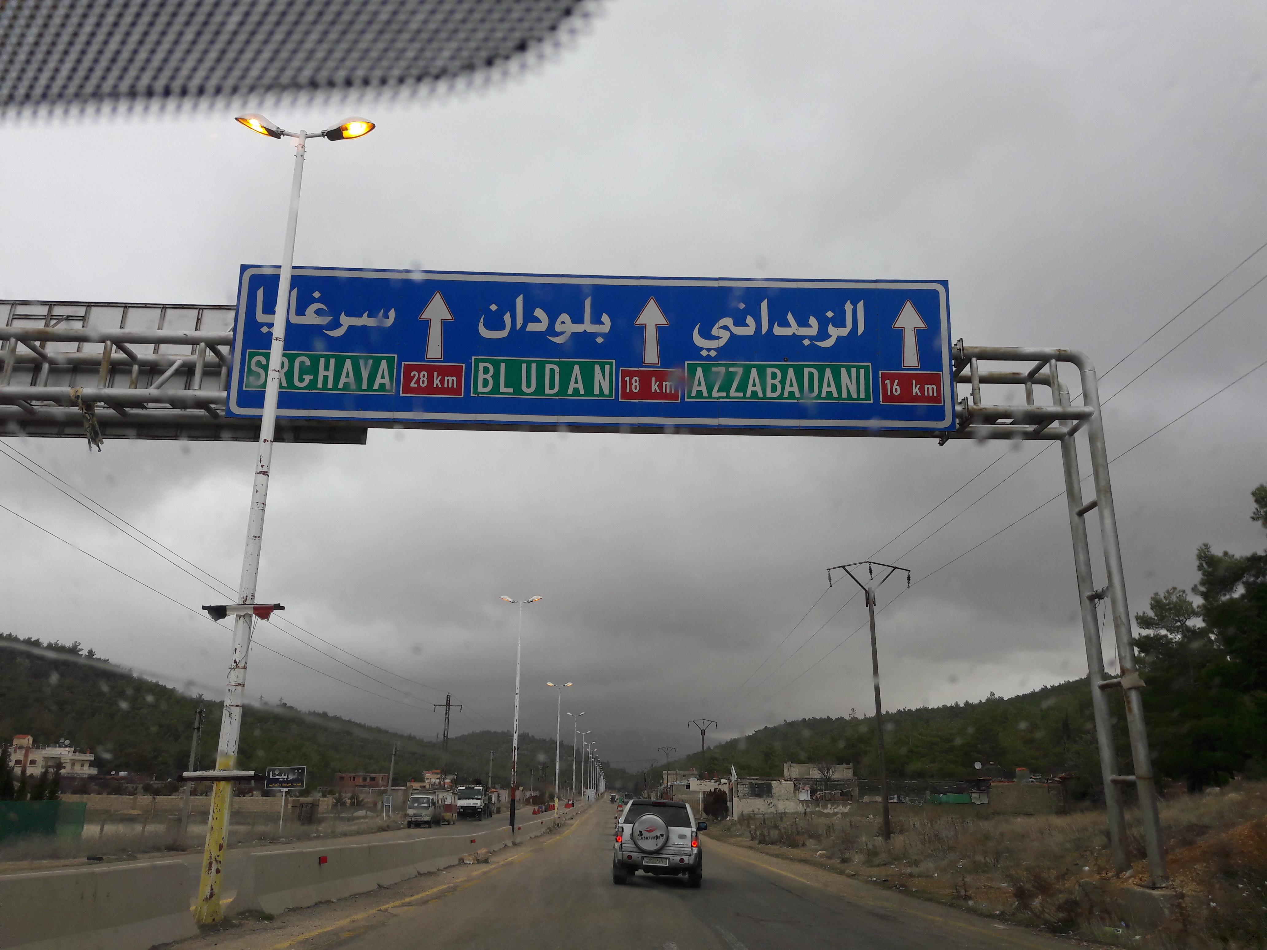 Photo of مضايا والزبداني قريباً … إلى حضن الوطن