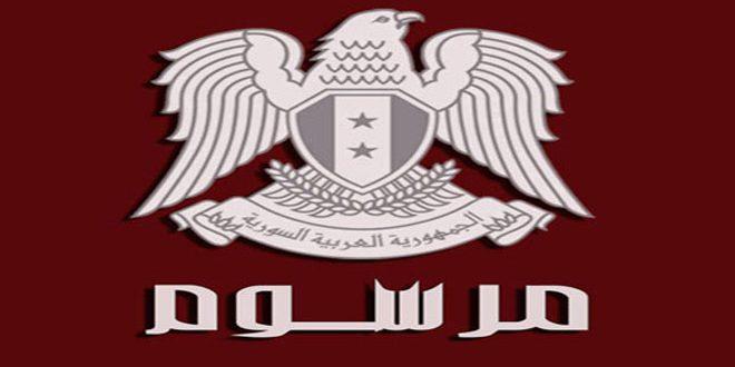 Photo of الأسد يلغي الاتحاد النسائي