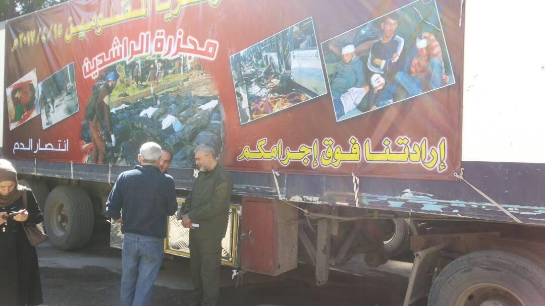 Photo of بالصور – قافلة شهداء كفريا والفوعة الى دمشق
