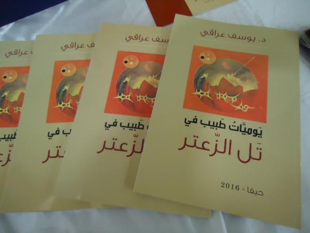 Photo of طَبيب في تَل الزّعتر يروي يوميات المخيم : البطولة والمجزرة