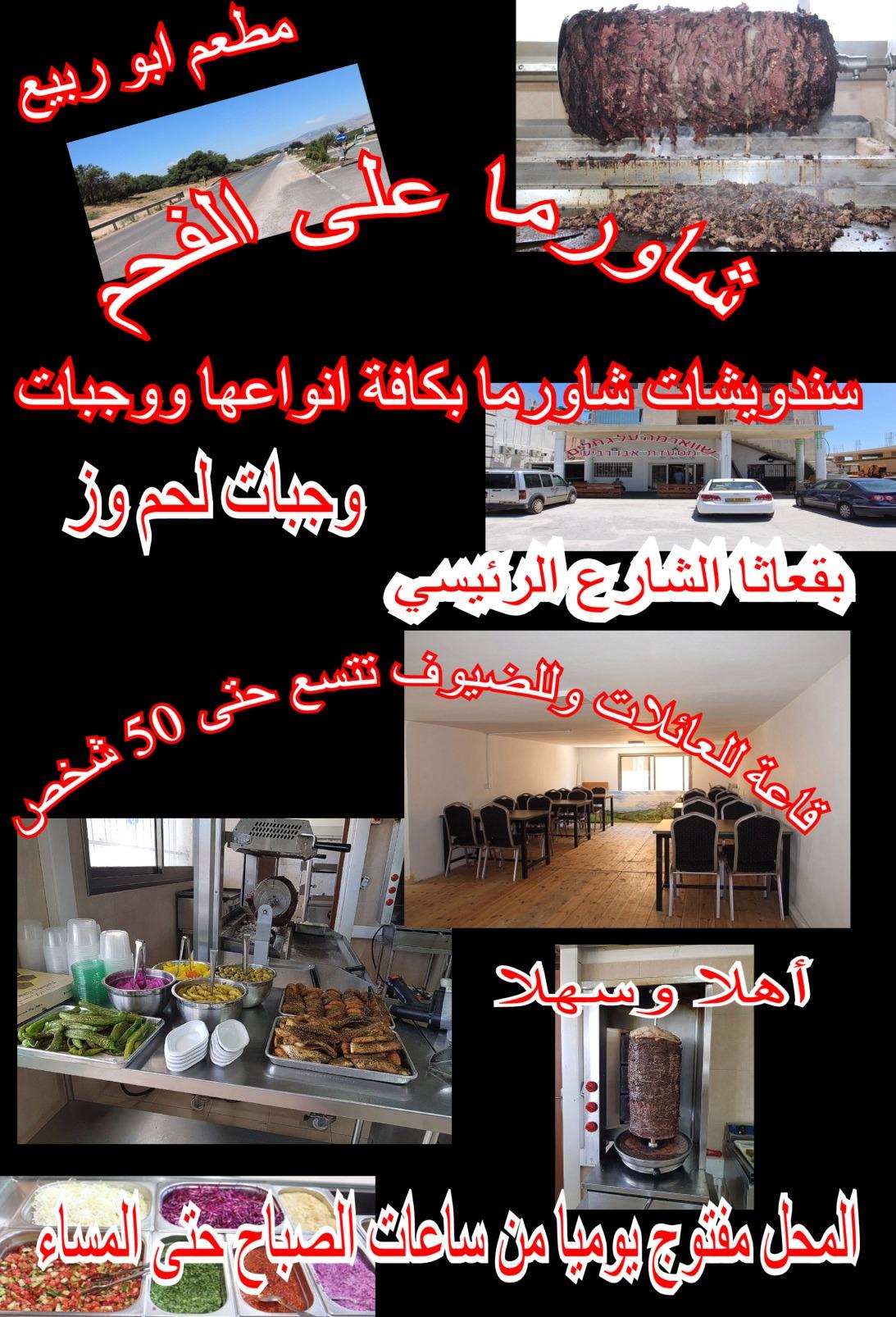 Photo of إفتتاح مطعم شاورما على الفحم في بقعاثا