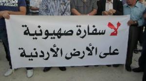 Photo of مئات الاردنيين يطالبون بإغلاق سفارة الاحتلال بالاردن
