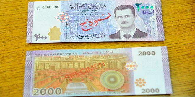 CBS puts new SYP 2,000 banknotes into circulation