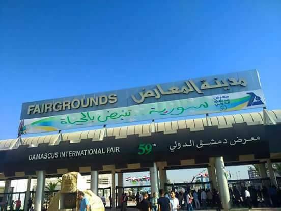 Photo of بعد سبع سنوات من الحرب.. انطلاق معرض دمشق الدولي