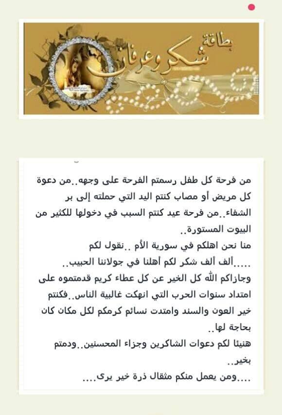 Photo of بطاقة شكر من الوطن لأهلنا بالجولان المحتل