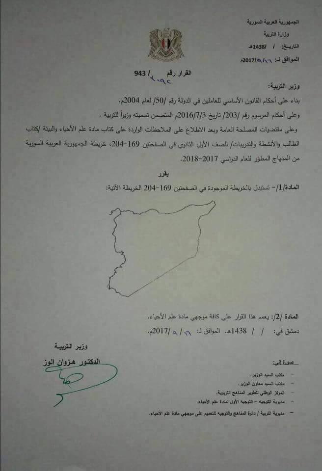 Photo of التربية تعيد لواء اسكندرون المحتل إلى خريطة الجمهورية العربية السورية