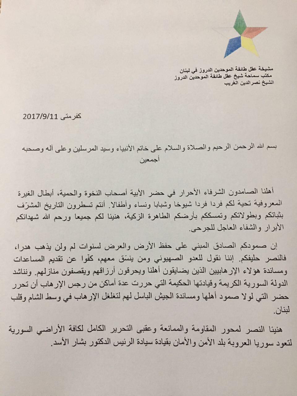 Photo of بيان شيخ عقل طائفة الموحدين في لبنان نصر الدين الغريب لاهلنا في حضر